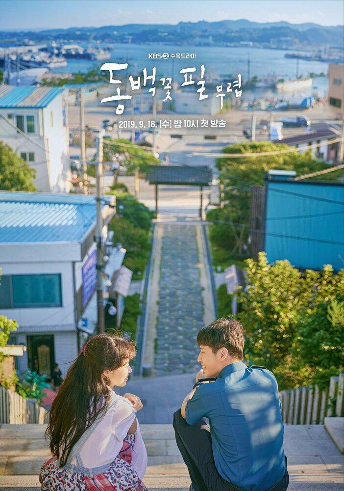 1189964 - Когда цветет камелия ✦ 2019 ✦ Корея Южная