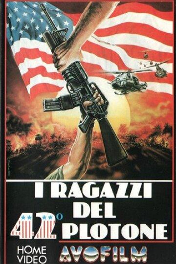 Братья по войне (1989)