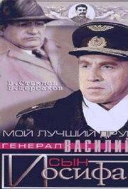 Смотреть онлайн Мой лучший друг, генерал Василий, сын Иосифа