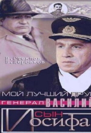 Мой лучший друг, генерал Василий, сын Иосифа