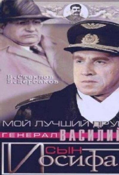 Фильмы Мой лучший друг, генерал Василий, сын Иосифа смотреть онлайн