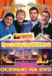 Прожекторперисхилтон (2008)