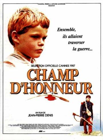 Поле чести (1987)