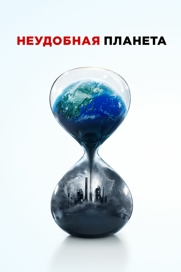 Отзывы к фильму – Неудобная планета (2017)