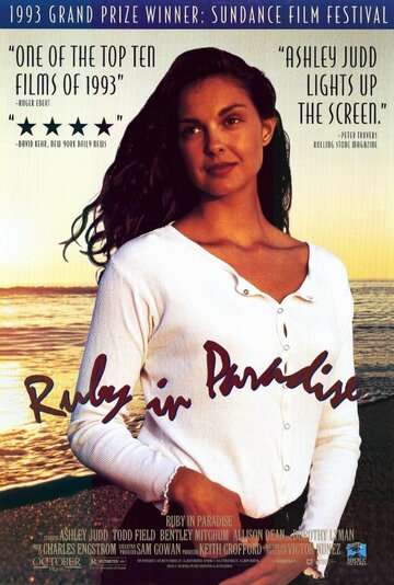 Руби в раю 1993
