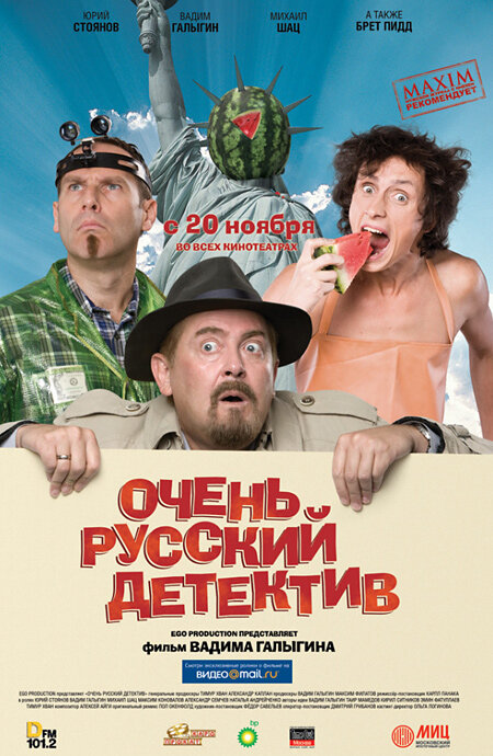 Очень русский детектив смотреть онлайн