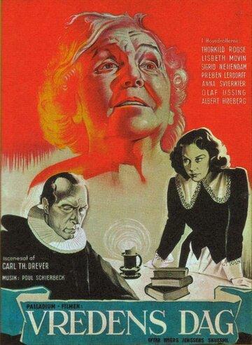 День гнева (1943) полный фильм онлайн