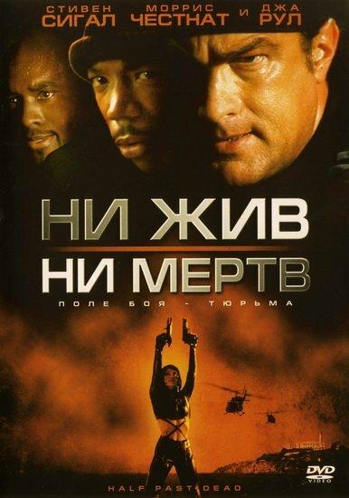 стивен сигал фильм смотреть: