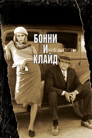 ����� � ����� (Bonnie and Clyde)