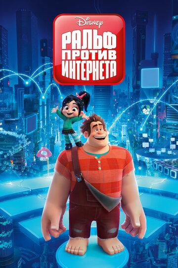 Ральф против интернета (2015)