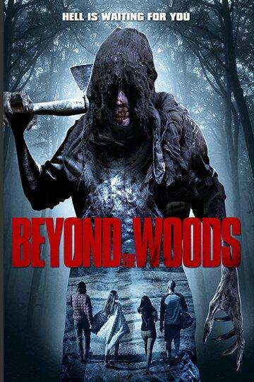За лесами / Beyond the Woods. 2018г.