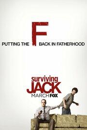 Смотреть онлайн Выживание Джека