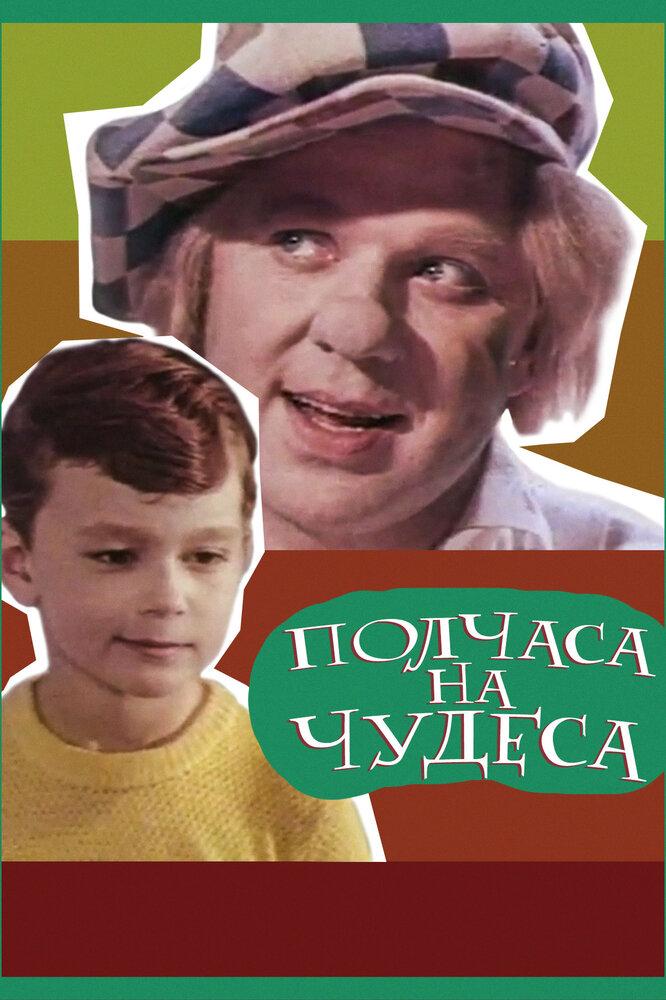 Фильмы Полчаса на чудеса