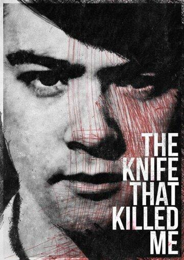 Нож, который убил меня