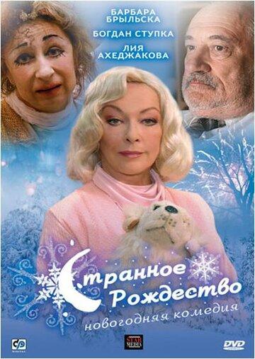 Странное Рождество - movie-hunter.ru