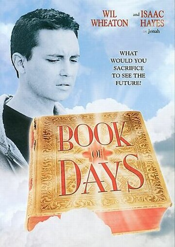 Книга дней (Book of Days)