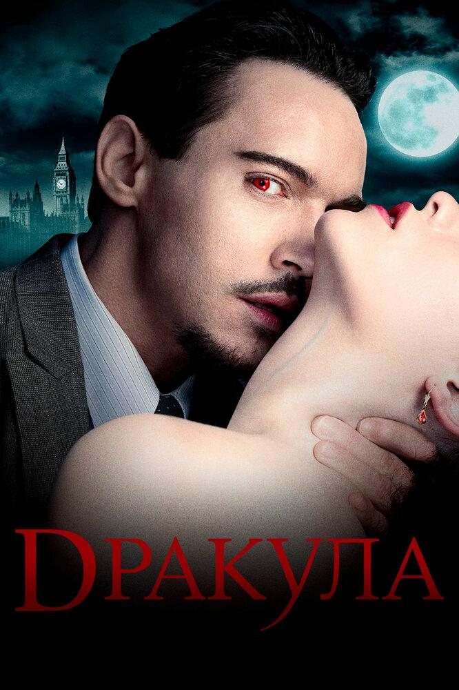 Дракула (1 сезон 1-10 серии из 10) (2013-2014)