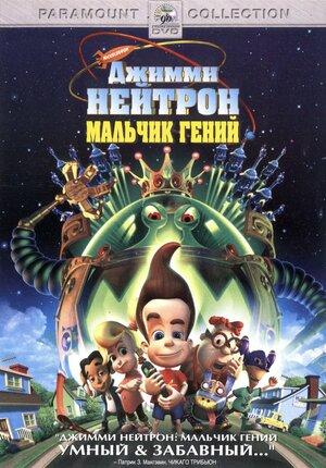 Джимми Нейтрон: Мальчик-гений  (2001)