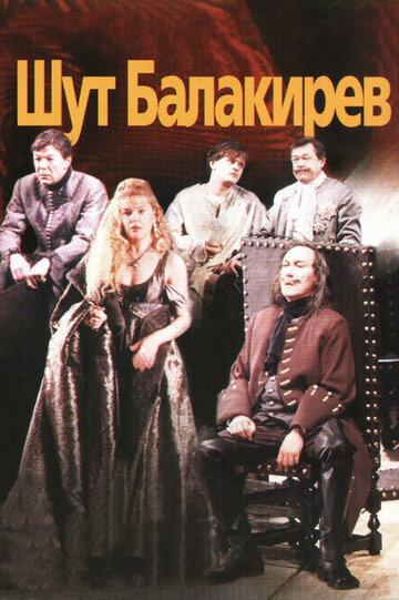 Шут Балакирев (Shut Balakirev)