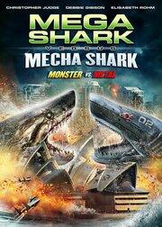 Мега-акула против Меха-акулы (2014)