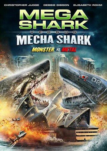 ����-����� ������ ����-����� (Mega Shark vs. Mecha Shark)