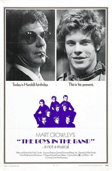 Оркестранты (1970)