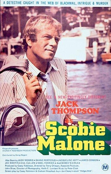 Скоби Малоун (1975)