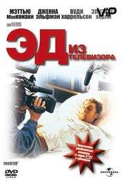 Эд из телевизора (1999)