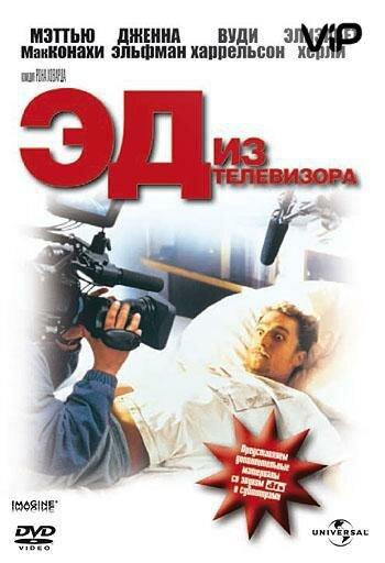 Фильм Эд из телевизора (1999)