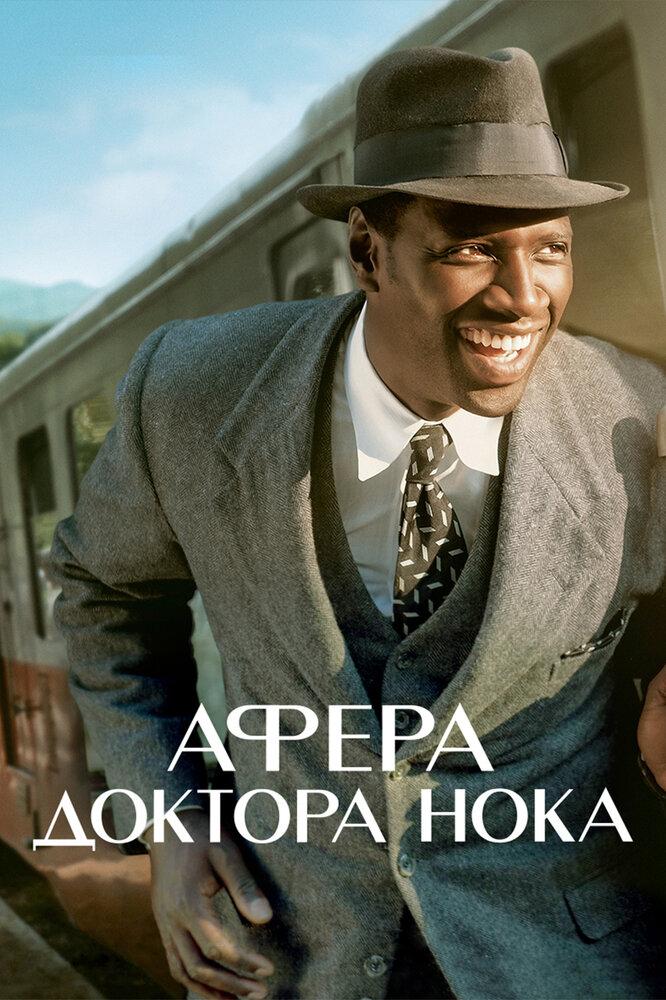 Отзывы к фильму – Афера доктора Нока (2017)