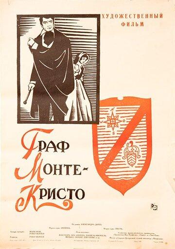 Граф Монте-Кристо (1953)