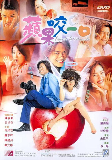 В ожидании чуда (2001)