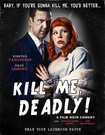 Убей меня беспощадно (2015)