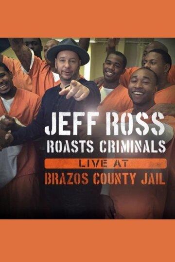 Джеф Росс высмеивает преступников: Живое выступление в тюрьме округа Бразос
