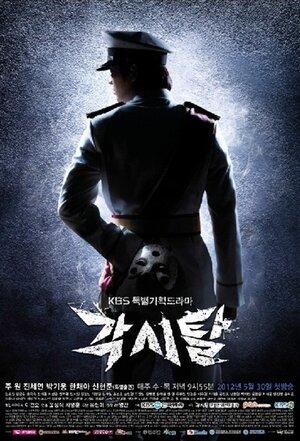 300x450 - Дорама: Мститель в маске / 2010 / Корея Южная
