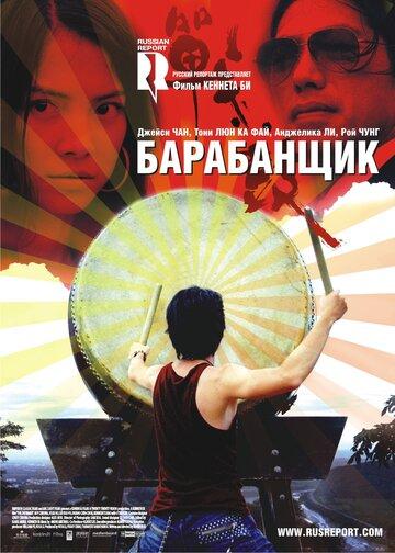 Фильм Барабанщик