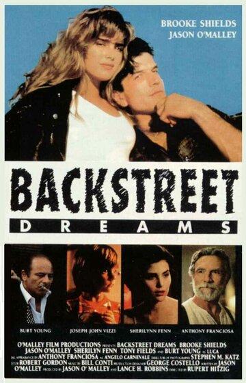 Мечты на задворках (1990)