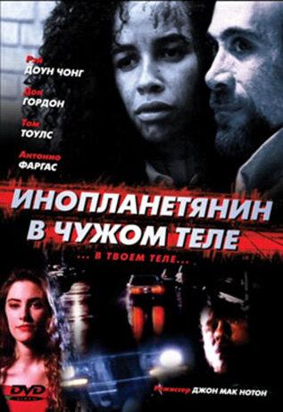Инопланетянин в чужом теле (1989)