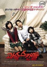 Скандалисты (2008)