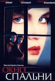 Окно спальни (1987)