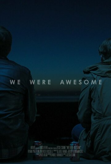 Мы были потрясающими (We Were Awesome)