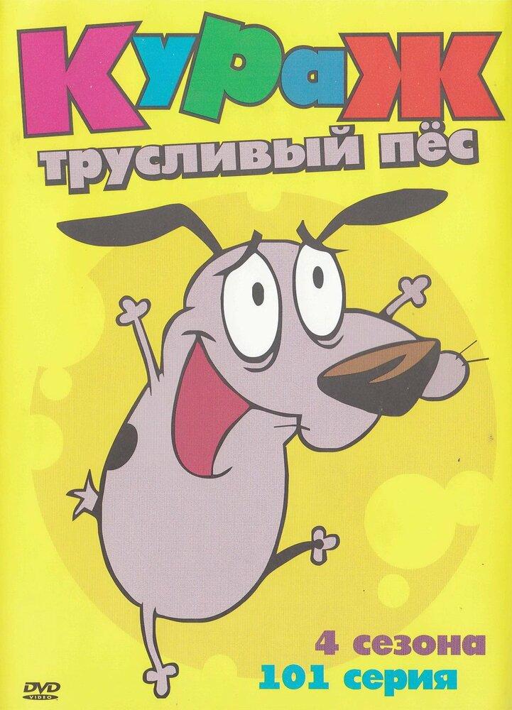 Кураж - трусливый пес / Courage - the cowardly dog [s01-04] (1999-2002) SATRip