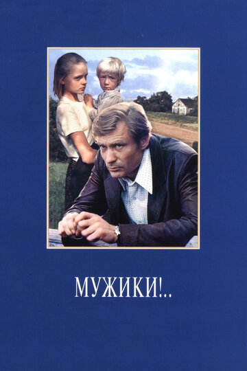 Мужики!.. (1981) полный фильм