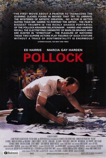 Постер к фильму Поллок (2000)