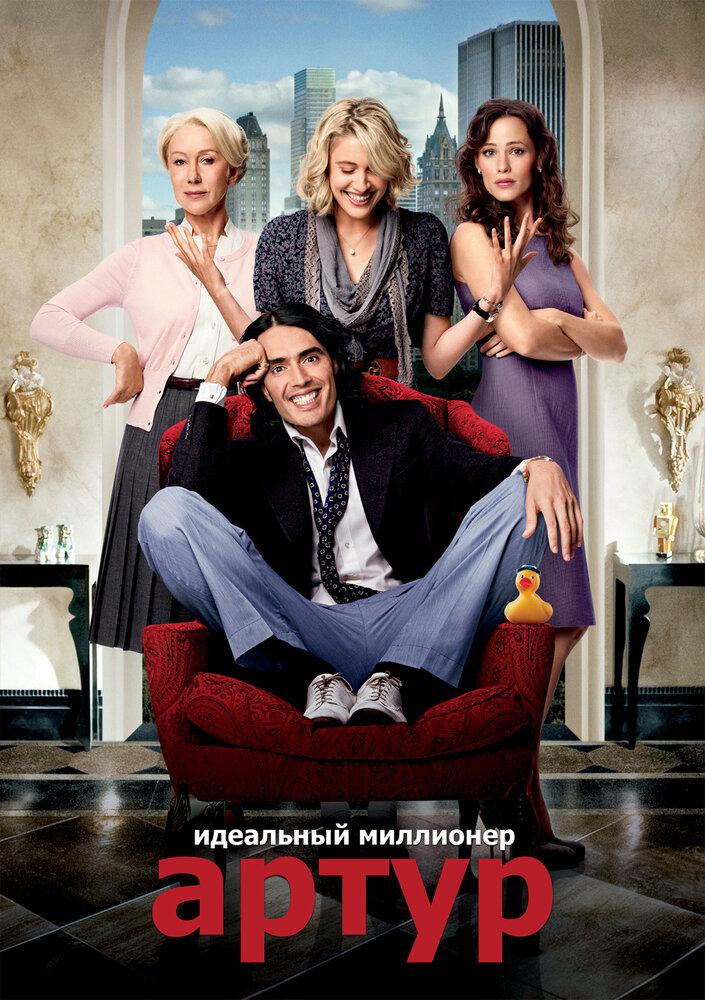 Артур. Идеальный миллионер (2011) - смотреть онлайн