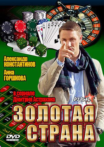 Сериал шахов казино игровые автоматы бесплатно torrent
