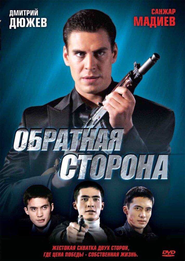 Москва никогда не спит (2015) смотреть онлайн или скачать фильм.