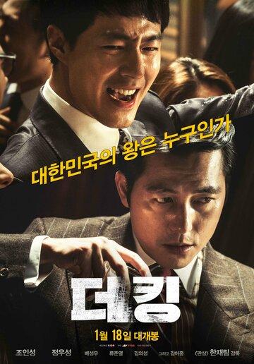 Король / Deo king (2017)