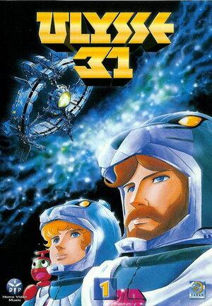 Улисс 31: Космическая легенда