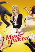 Мисс Никто (2010)